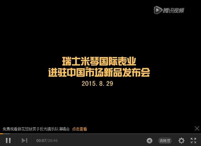 万博manbetx官网电脑万博彩票APP表业进驻中国新品发布会